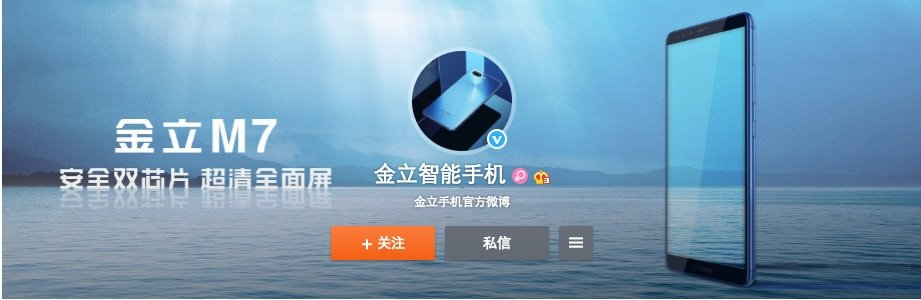 gioness auf weibo