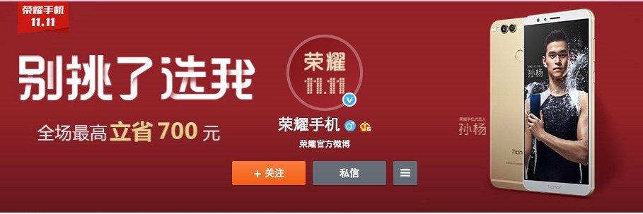 huawei auf weibo