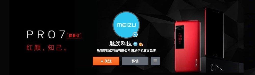 meizu auf weibo