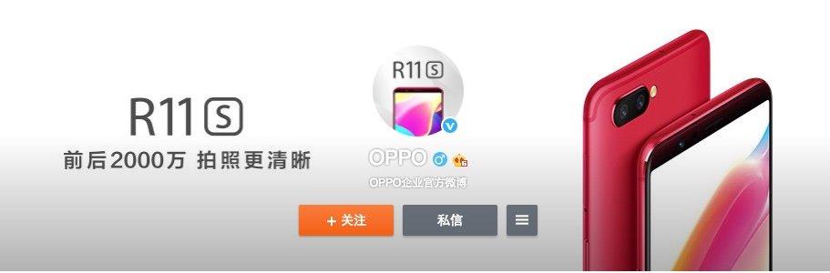 oppo weibo