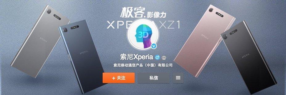 sony xperia weibo account