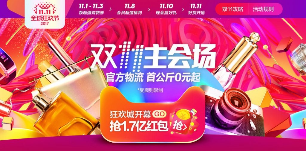 11.11 super sales bei tmall