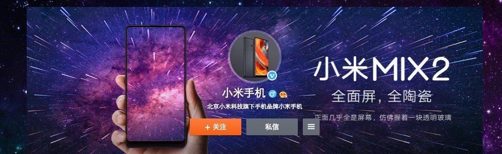 xiaomi weibo account
