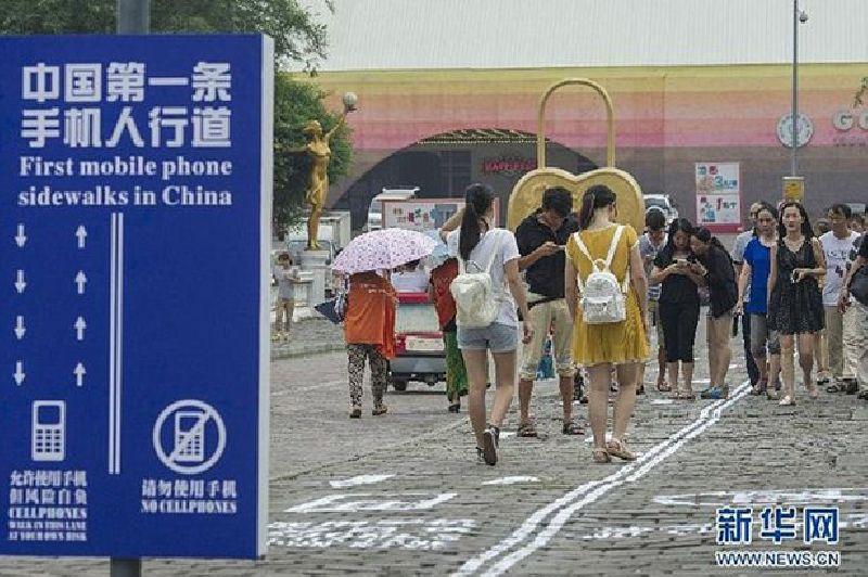 Fußweg für Smombies in Chongqing