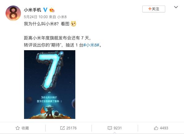 xiaomi mi 8 vorstellung poster