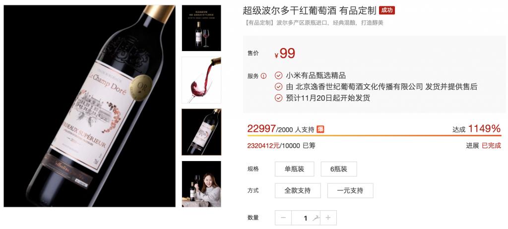 crowdfunding xiaomi mijia wine