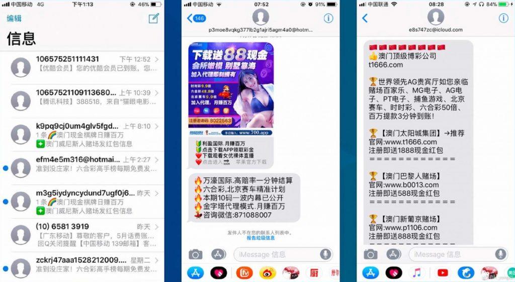 imessage spam china seit übernahme von guizhou big cloud data
