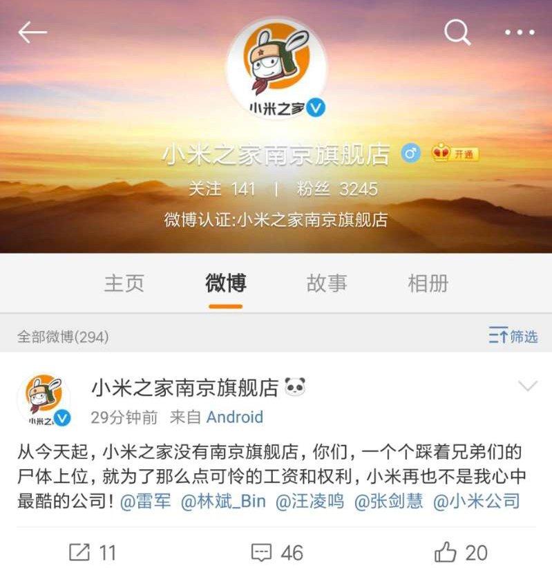China Twitter Mi Store