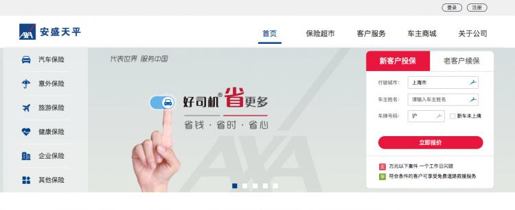 Versicherungen in China online kaufen