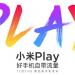 Xiaomi Werbung Xiaomi Play