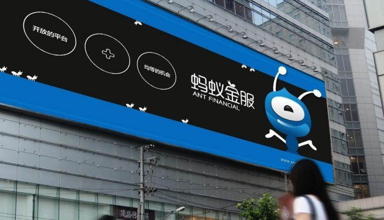 ant financial plakat werbung china