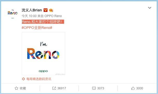 oppo reno teaser weibo
