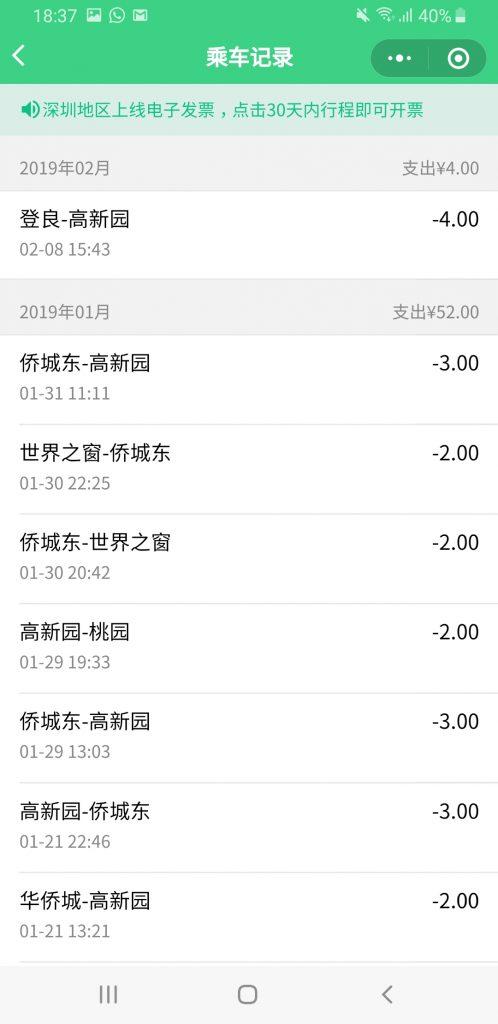 shenzhen tencent metro mini app fahrten uebersicht