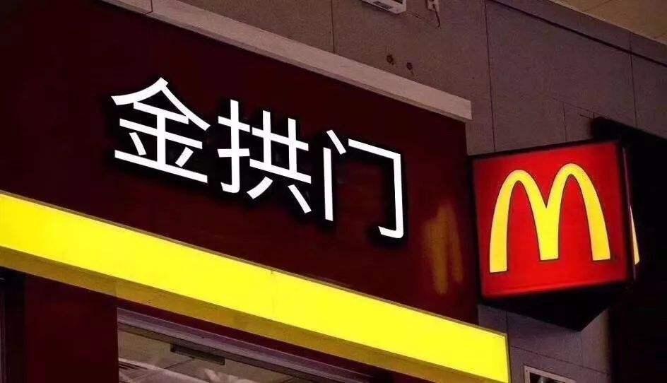 mc donalds restaurant mit neuem namen